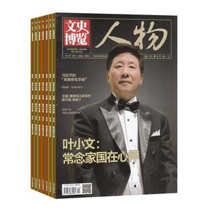 文史博览人物版(1年共12期)(杂志订阅)