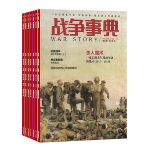 战争事典(1年共6期)(预约全年)