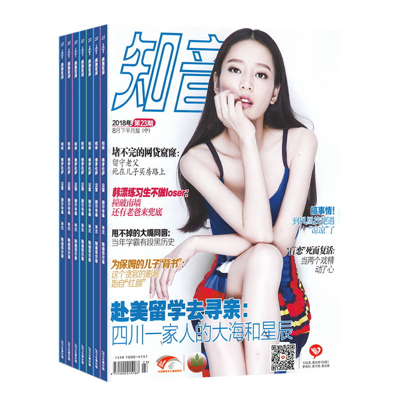 知音(1年共24期)(杂志订阅)