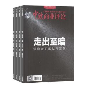 中欧商业评论(1年共12期)(杂志订阅)