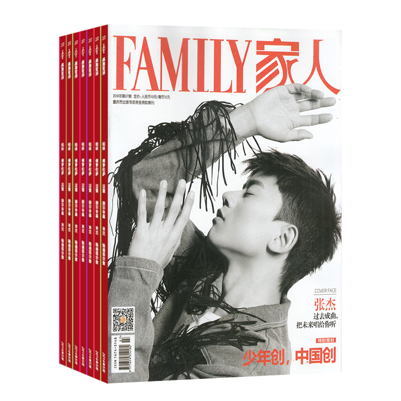 家人(1年共12期)(杂志订阅)