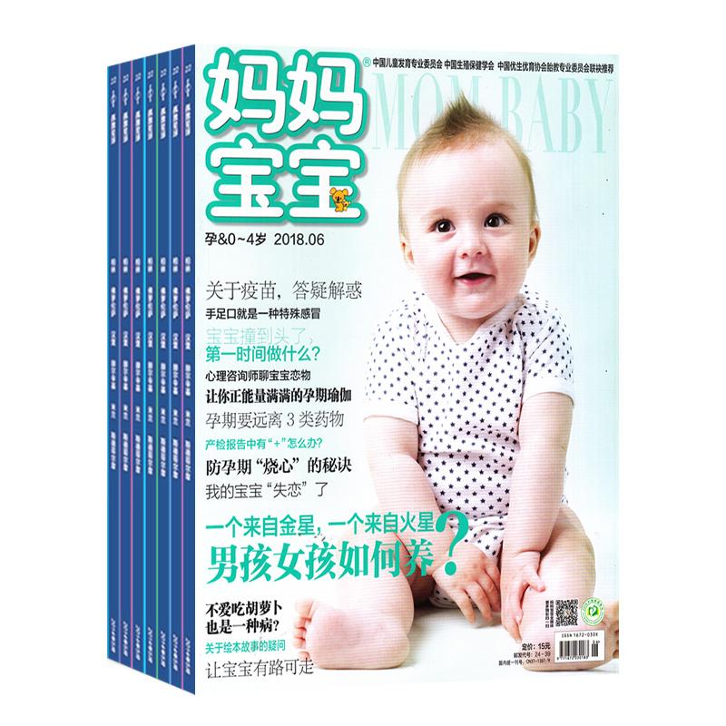 妈妈宝宝0-4岁(1年共12期)杂志订阅