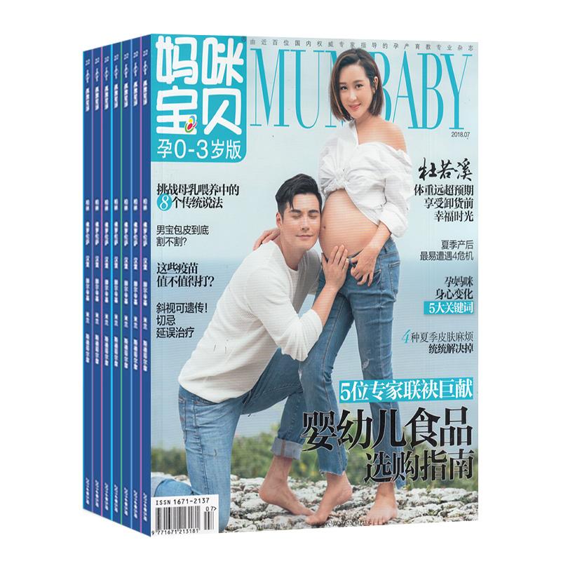 妈咪宝贝孕0-3岁(1年共12期)(杂志订阅)
