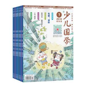 少兒國學低年級版(1年共12期)(雜志訂閱)