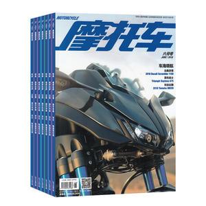 摩托車(1年共12期)(雜志訂閱)