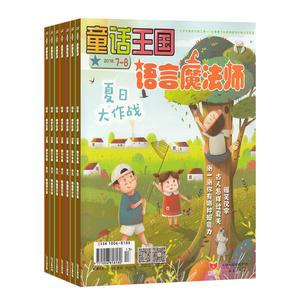 童话王国(语言魔法师)(1年共12期)(杂志订阅)