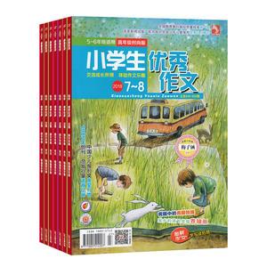 小学生优秀作文高年级时尚版(5-6年级)(1年共12期)(杂志订阅)