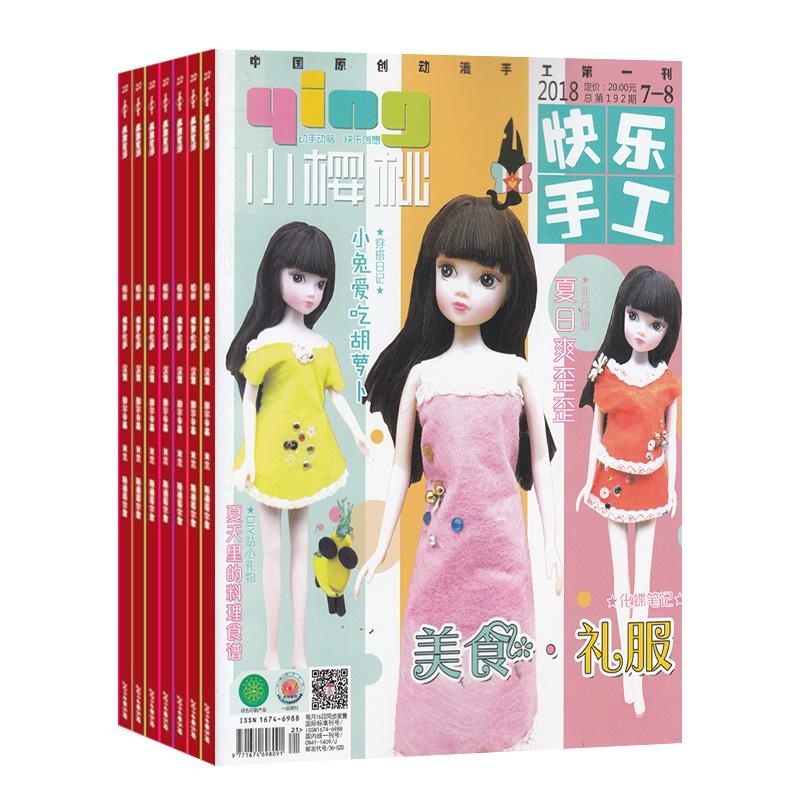 小樱桃快乐手工(1年共12期)(杂志订阅)