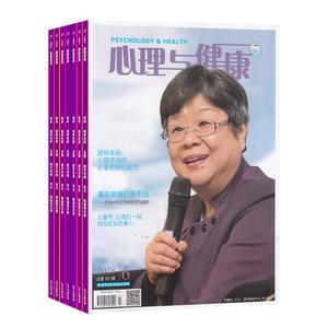 心理與健康(1年共12期)(雜志訂閱)