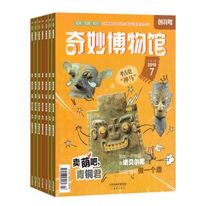 奇妙博物館(原:小博物家奇妙博物館)(1年共12期)(雜志訂閱)