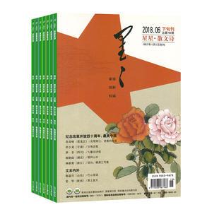 星星诗刊下旬散文诗(1年共12期)(杂志订阅)