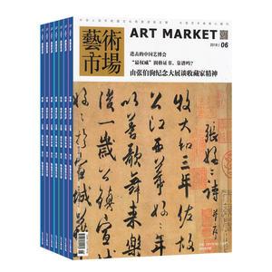 艺术市场(1年共12期)(杂志订阅)