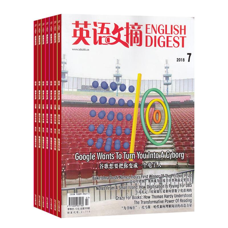 英语文摘(1年共12期)(杂志订阅)