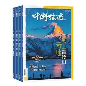 中国旅游(1年共12期)(杂志订阅)