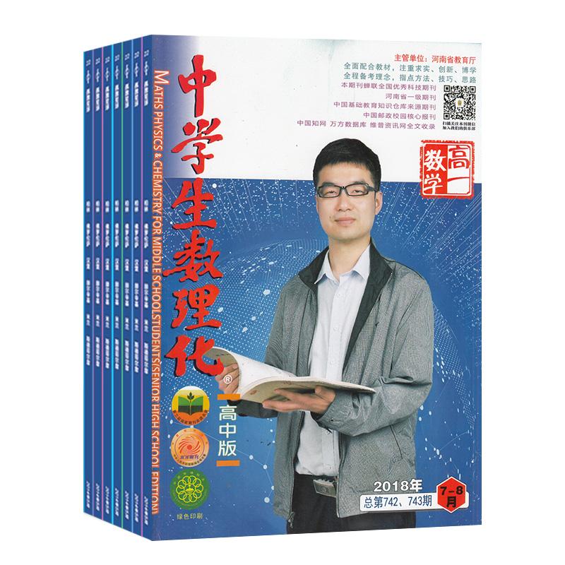 中学生数理化高一使用(原中学生数理化高一数学版)(1年共12期)(杂志订阅)