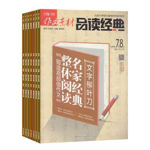 作文素材品读经典(1年共12期)(杂志订阅)