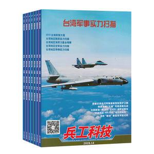兵工科技��1年共24期����杂志订?#27169;?></a>  </div> <div class=