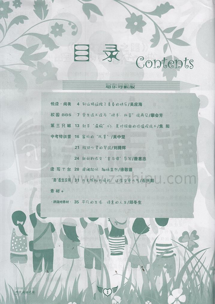 作文成功之路初中版-2018-07-试读初中学校私立北京图片