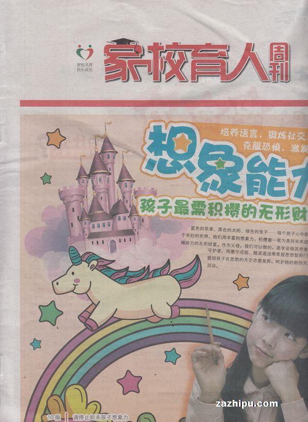 家校育人周刊2018年9月第2期广西初中美术教案图片