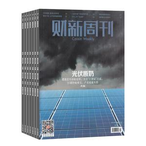财新周刊(1年共50期)(杂志订?#27169;?