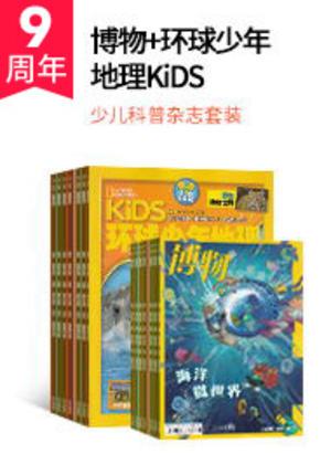 博物+环球少年地理订阅产品推荐