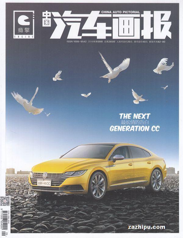 中国汽车画报2018年9月期