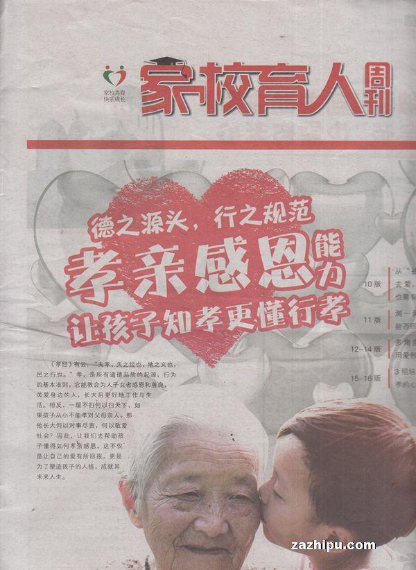 家校育人课文2018年9月第3期记岳阳楼周刊初中图片图片