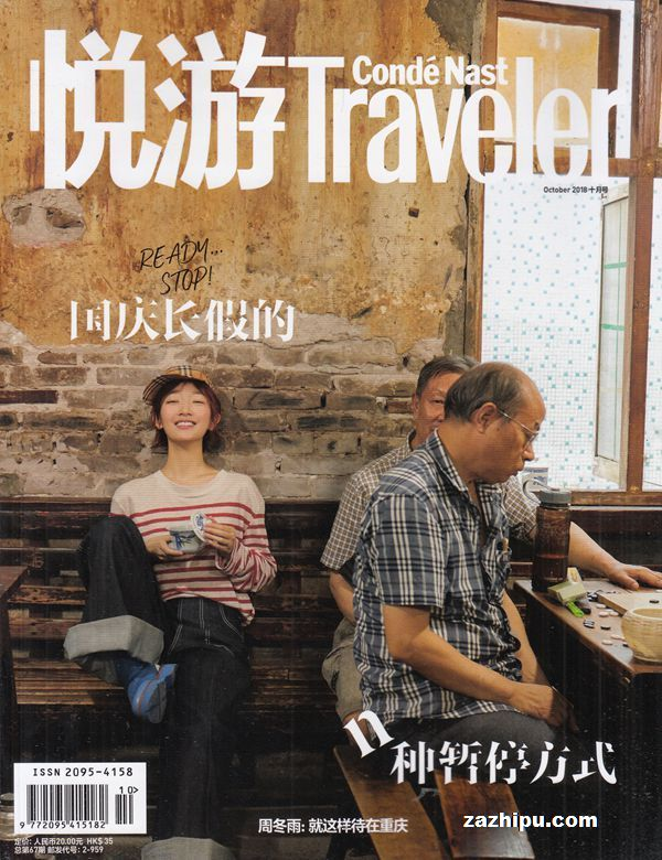 悦游Traveler2018年10月期