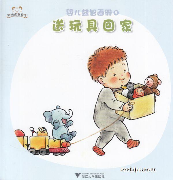 婴儿益智画册(综合版 绘本版)2018年9月期