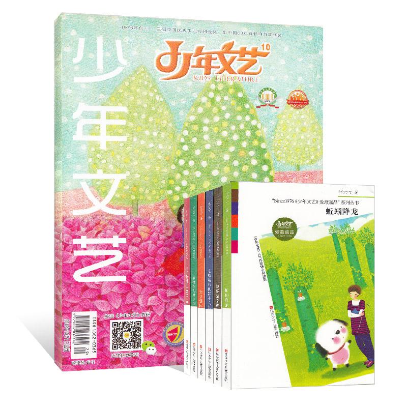 少年文艺(江苏)(1年共12期)(杂志订阅)+少年文艺人气作家系列套装