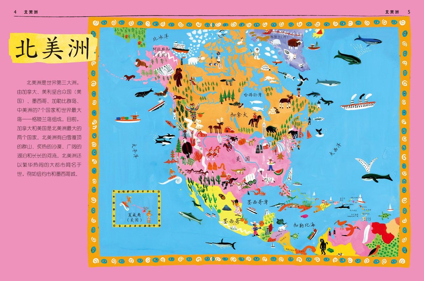 环球旅行——儿童彩绘地图集(精装)