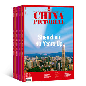 CHINA PICTORIAL��&#20013;&#22269;&#30011;&#25253;����1&#24180;&#20849;12&#26399;����&#26434;&#24535;&#35746;?#27169;?><span class=