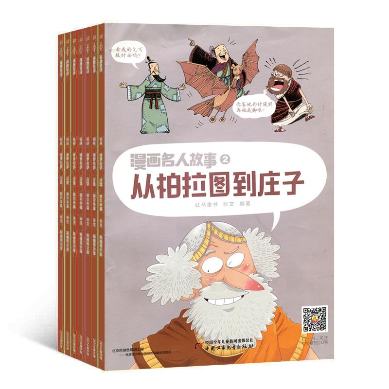 漫画名人故事(1年共12期)(杂志订阅)