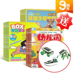 【店庆送礼】环球少年地理幼儿版+宝贝盒子+幼儿园+赠送6合1迷你科教太阳能DIY玩具(1年订阅)