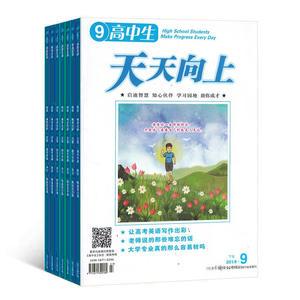 高中生高考(原高中生天天向上)(1年共12期)(杂志订阅)