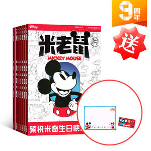 米老鼠(1年共24期)迪士尼動畫系列雜志