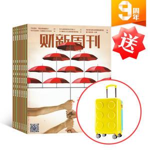 【店庆送礼】期期包邮财新周刊(1年共50期)+赠送乐高旅行箱(1年订阅)