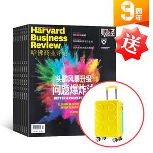 【店庆送礼】哈佛商业评论+赠送乐高旅行箱(1年订阅)