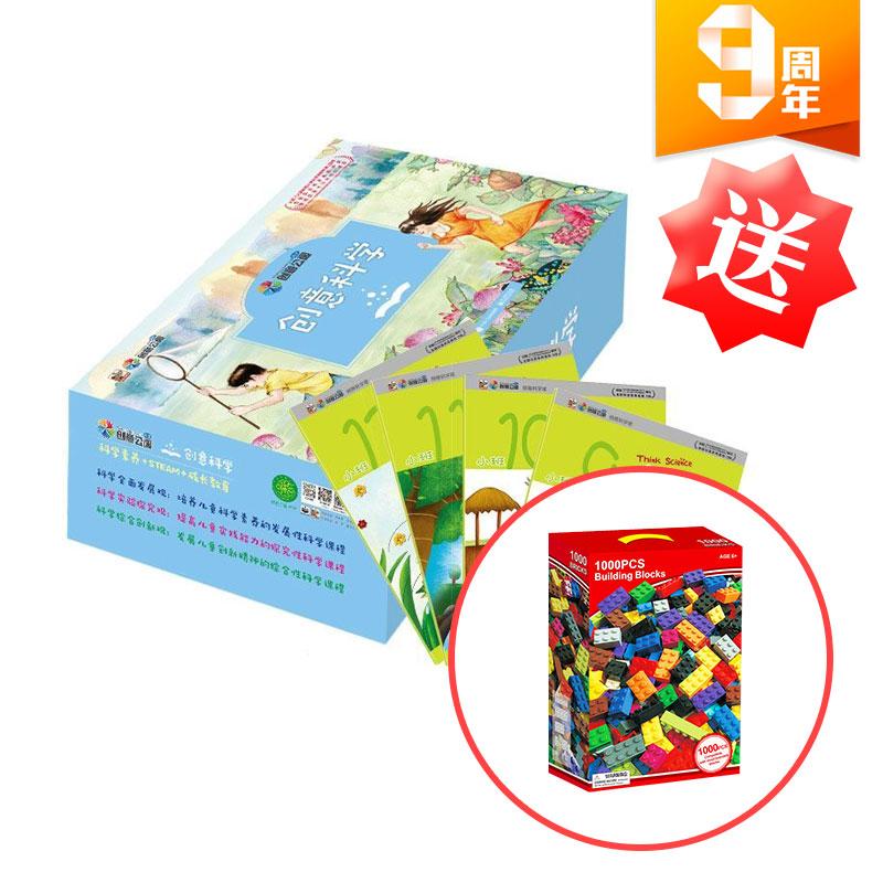 创意科学 科学实验 幼儿园小班(1年共12期)(杂志订阅)