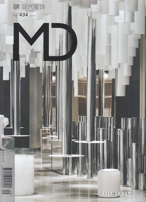 现代装饰2018年9月期