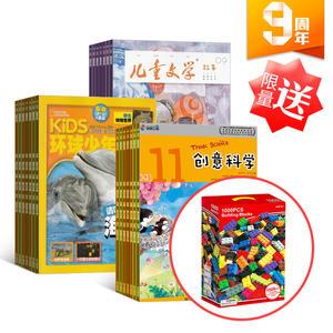 【店慶送禮】環球少年地理+科學實驗 小學一年級+兒童文學(兒童版)+贈送樂高1000塊小顆粒拼裝玩具(1年訂閱)