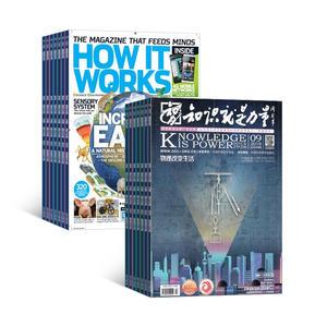万物(带音频)(1年共12期)+知识就是力量(1年共12期)两刊组合订阅