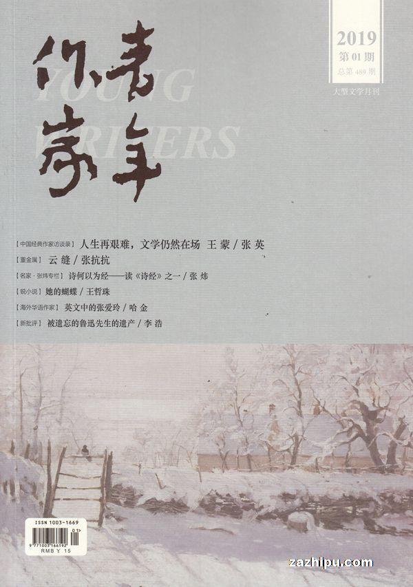 青年作家2019年1月期