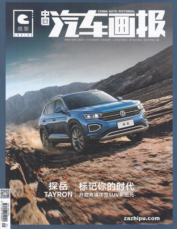 中国汽车画报2019年1月期