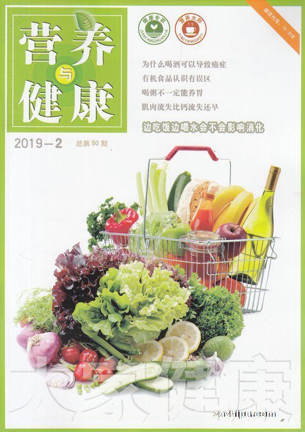 营养与健康2019年2月期
