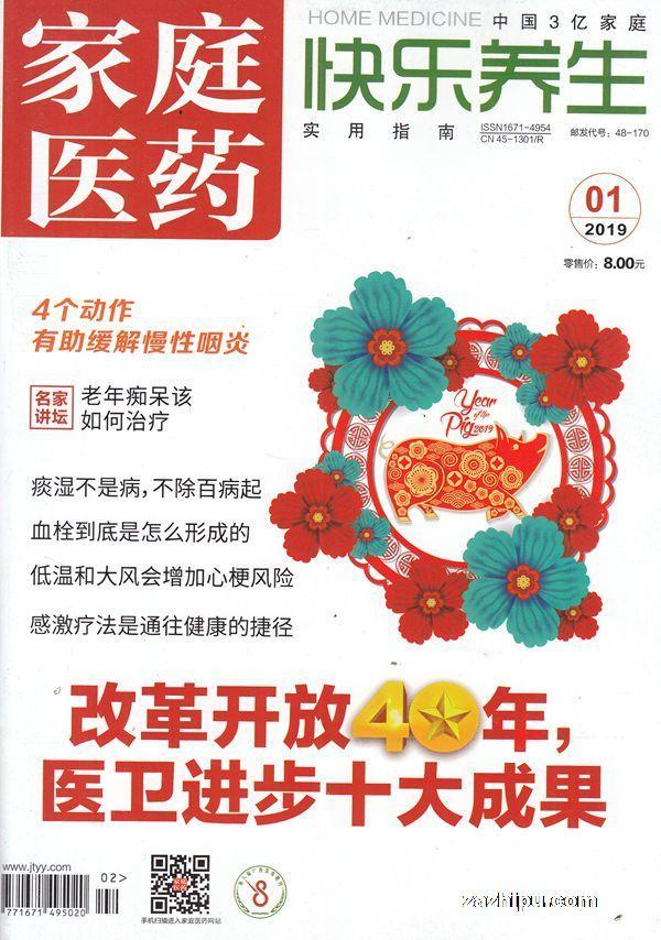 家庭医药(快乐养生)(半年共6期)(杂志订阅)