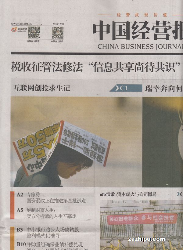 中国经营报2018年12月第5期待确认