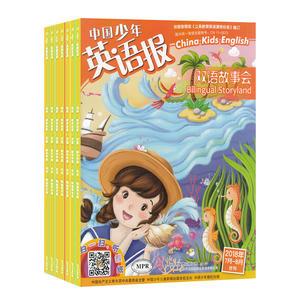 中国少年英语报双语故事会��1年共12期����杂志订?#27169;��?#26434;志铺专供��