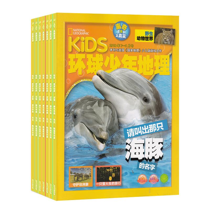 KiDS环球少年地理(与美国国家地理少儿版版权合作)(1年共12期)(杂志订阅)