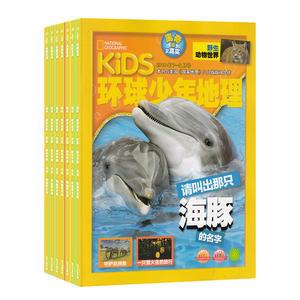KiDS环球少年地理(与美国国家地理少儿版版权合作)(1年共12期)(杂志订?#27169;?></a>  </div> <div class=